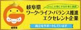 岐阜県ワークライフバランス推進エクセレント企業