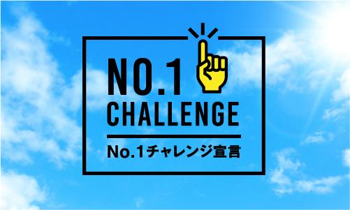 No.1チャレンジ宣言