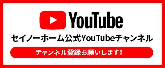 セイノーホームyoutubeチャンネル